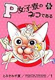 P女子寮のネコである 1