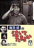 渥美清の泣いてたまるか VOL.7[DVD]