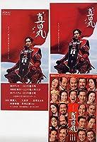 NHK大河「真田丸」堺雅人ポストカード2枚&リーフレット
