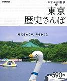 東京歴史さんぽ (ぴあMOOK おでかけ散歩 3)