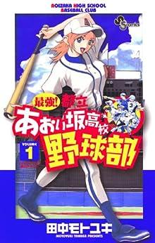 [田中モトユキ]の最強!都立あおい坂高校野球部(1) (少年サンデーコミックス)
