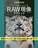 Lightroom カラー作品を仕上げるRAW現像テクニック (玄光社MOOK)