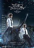 超進化ステージ「デジモンアドベンチャー tri.」~8月1日の冒険~ [DVD]