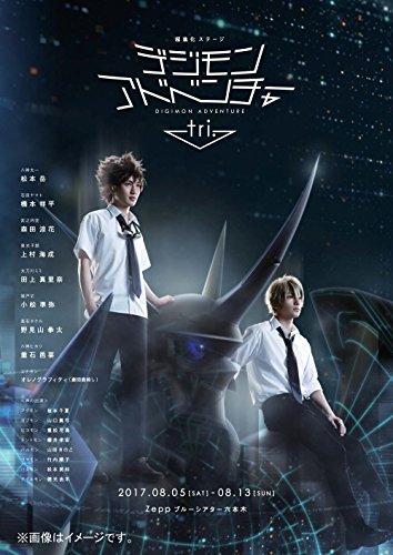 超進化ステージ「デジモンアドベンチャー tri.」~8月1日の冒険~[DVD]