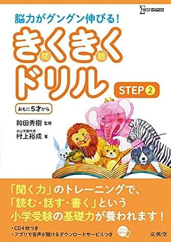きくきくドリル STEP2