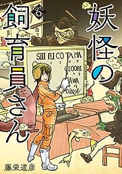 [藤栄道彦]の妖怪の飼育員さん 6巻: バンチコミックス