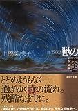 獣の奏者 3探求編 (講談社文庫) 画像