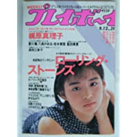 weekly プレイボーイ 1989年 9月 12日号 no.39 [雑誌]