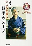 NHKきょうの料理 いのちを養う四季のスープ (NHK出版 DVD+BOOK)