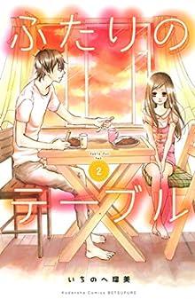 ふたりのテーブル 分冊版(2) (別冊フレンドコミックス)