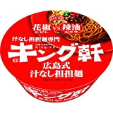 キング軒 広島式汁なし担担麺 103g×12個入り (1ケース)
