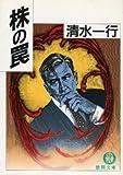 株の罠 (徳間文庫)