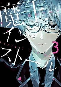[森田ウユニ]の魔王インストール(3) (少年マガジンエッジコミックス)