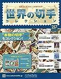 世界の切手コレクション(257) 2019年 8/21 号 [雑誌]
