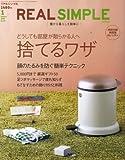 REAL SIMPLE JAPAN (リアルシンプルジャパン) 2008年 01月号 [雑誌]