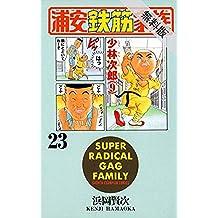 浦安鉄筋家族(23)【期間限定 無料お試し版】 (少年チャンピオン・コミックス)