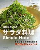毎日がおいしいサラダ料理Simple Note―とびっきりの料理に変わるサラダ&ドレッシング (旭屋出版MOOK)