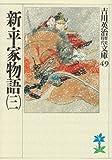 新・平家物語(三) (吉川英治歴史時代文庫)