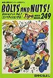 BOLTS AND NUTS! vol.7―愛と勇気のエンスー大河ロマン コンペティションする (NEKO MOOK 249)
