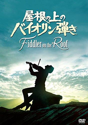 屋根の上のバイオリン弾き[DVD]