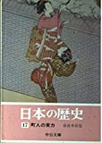 日本の歴史 (17) 町人の実力 (中公文庫)