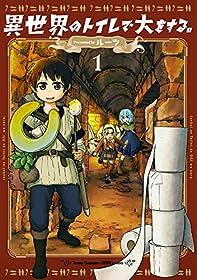 異世界のトイレで大をする。 1 (ヤングチャンピオン烈コミックス)