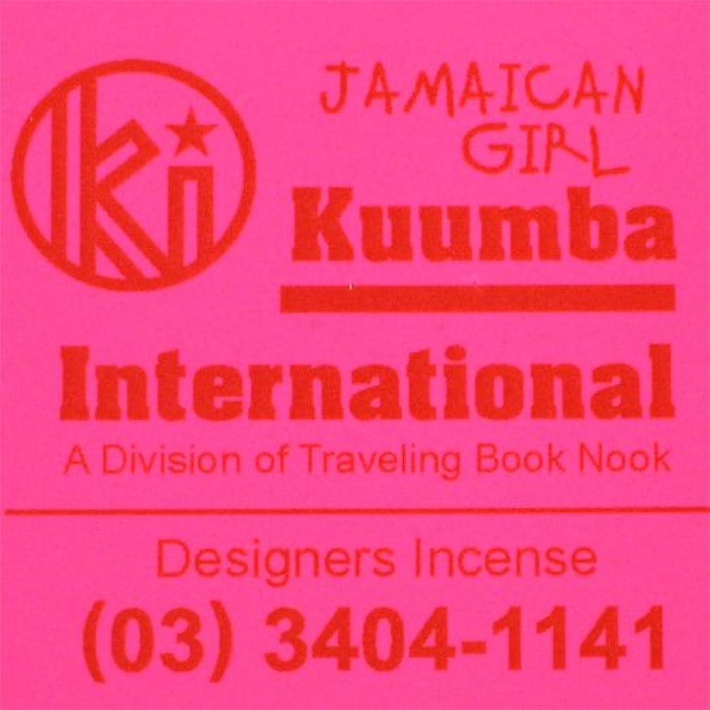 タービンしっとり影のあるKUUMBA / クンバ『incense』(JAMAICAN GIRL) (Regular size)
