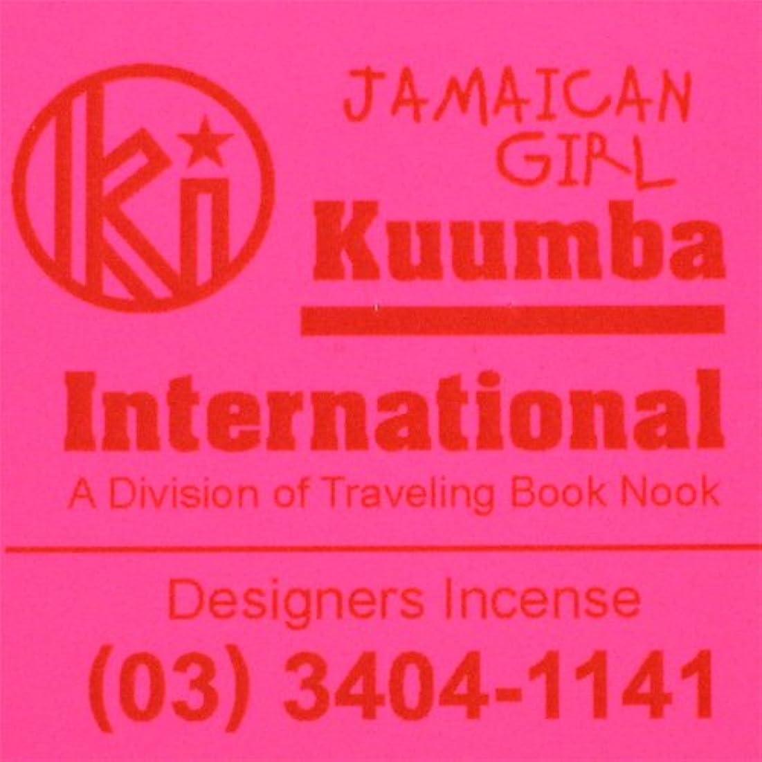 六月空の相関するKUUMBA / クンバ『incense』(JAMAICAN GIRL) (Regular size)