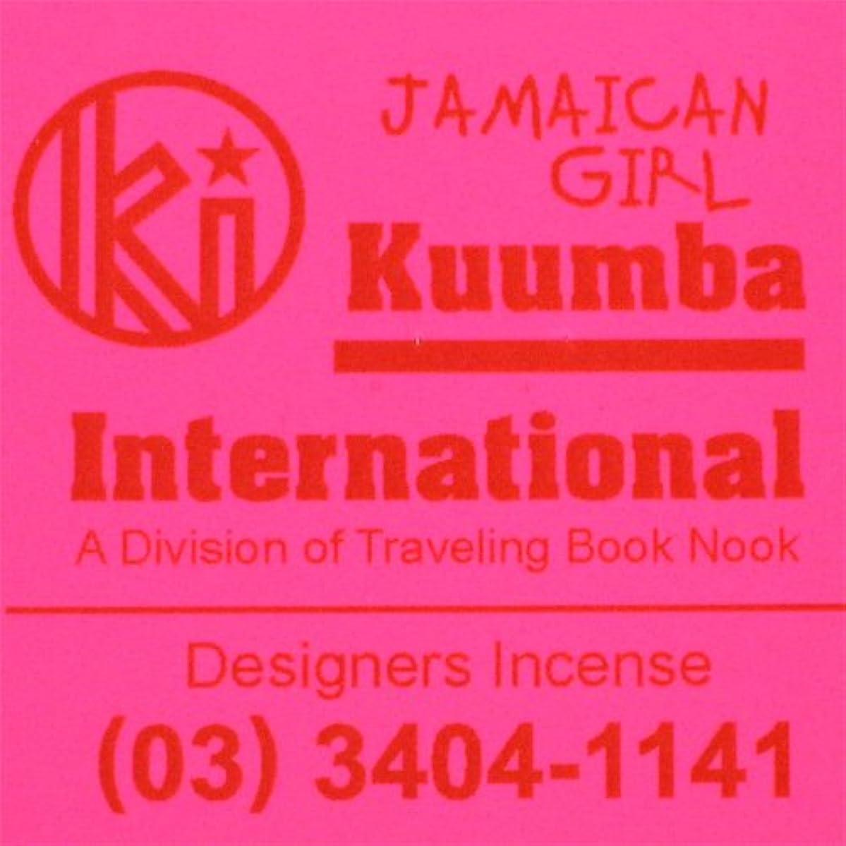 評決能力忘れっぽいKUUMBA / クンバ『incense』(JAMAICAN GIRL) (Regular size)