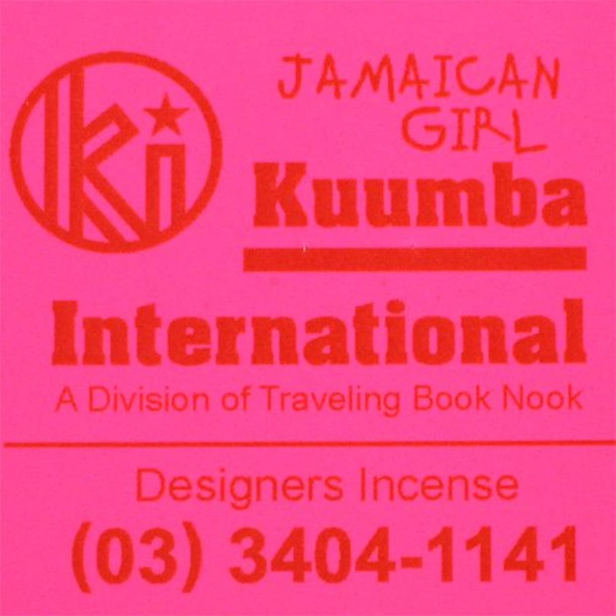 ベテラン接尾辞尋ねるKUUMBA / クンバ『incense』(JAMAICAN GIRL) (Regular size)