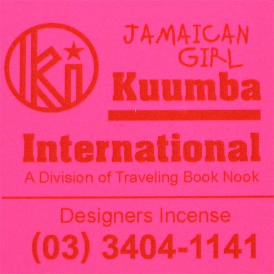 八処理不潔KUUMBA / クンバ『incense』(JAMAICAN GIRL) (Regular size)