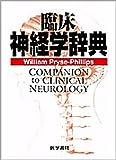 臨床神経学辞典