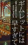ギムレットには早すぎて―刑事・八木忠政シリーズ(1)