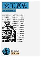 女工哀史 (岩波文庫 青 135-1)