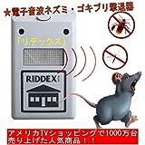 【RIDDEX】電磁波 害虫駆除 テレビ通販 ライデックスプラス 虫除け リデックス RIDDEXplus