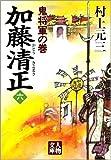 加藤清正〈6〉鬼将軍の巻 (人物文庫)