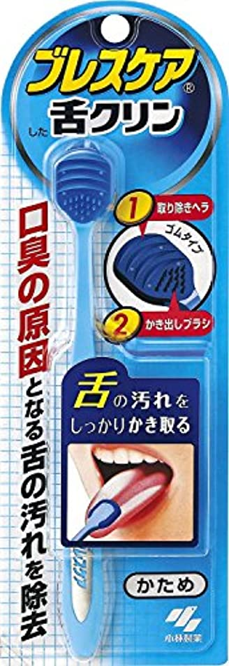 くさびトンネル深めるブレスケア舌クリン 舌専用ブラシ 口臭の原因となる舌の汚れ除去 W機能(取り除きヘラ&かき出しブラシ) かため