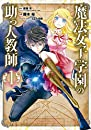 魔法女子学園の助っ人教師(1) (Gファンタジーコミックス)