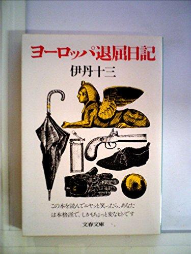 ヨーロッパ退屈日記 (1974年)