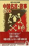 中国名言・故事―現代に生きる知恵〈人生篇〉 (新コンパクト・シリーズ)