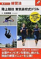 陸上競技 東京高校式ドリル (差がつく練習法)