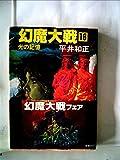 幻魔大戦 16 (角川文庫 緑 383-30)
