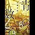 青の数学2―ユークリッド・エクスプローラー―(新潮文庫)