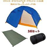 DUNLOP VS30 3人用コンパクト登山テント【oxtosアンダーグランドシート3人用&コンプレッションバッグ10L付】