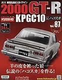 週刊NISSANスカイライン2000GT-R KPGC10(87) 2017年 2/1 号 [雑誌]