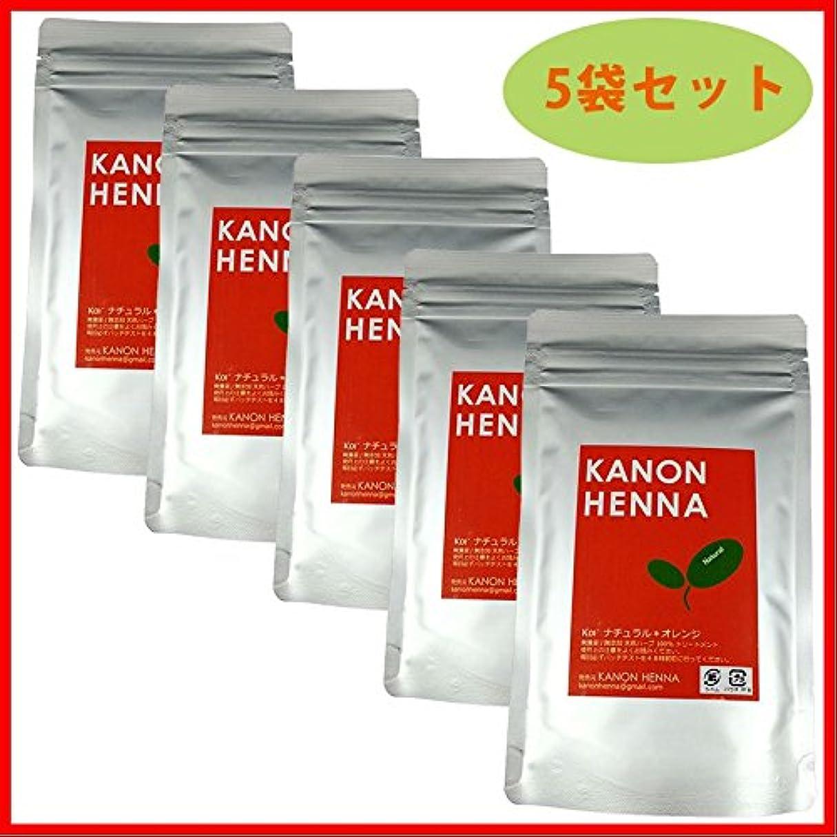 ハッチ死ゆりヘナ カノンヘナ 天然ハーブ 無農薬無添加 ケミカルゼロ ヘアトリートメント 毛染め 染毛 白髪 赤オレンジ 5袋セット henna-natural5set