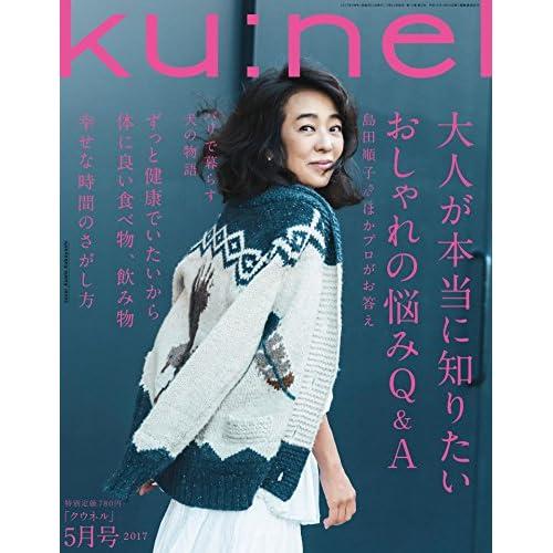 Ku:nel (クウネル) 2017年 5月号 [大人が本当に知りたいおしゃれの悩みQ&A] [雑誌] ku:nel(クウネル)