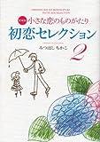 小さな恋のものがたり初恋セレクション 2―愛蔵版