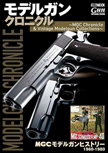 モデルガンクロニクル~MGC Chronicle&Vintage Modelgun Collections~