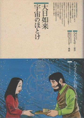大日如来 宇宙のほとけ (仏教コミックス―ほとけさまの教え)